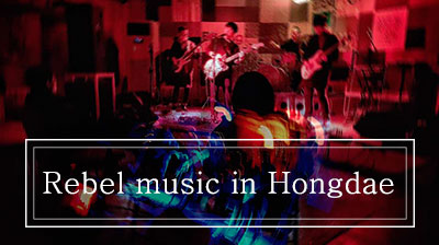 Rebel music in Hongdae
