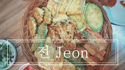 전 Jeon, the Korean pancakes.