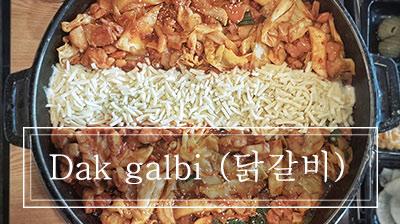 Dak Galbi – 닭갈비