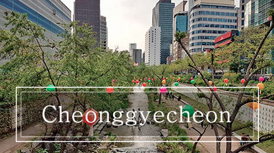 Attractions in Seoul: Cheonggyecheon Stream