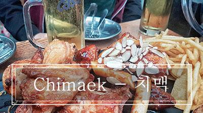 Chimaek – Korean style chicken and beer!
