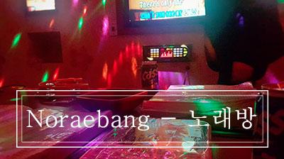 Noraebang – 노래방. Korean Karaoke!