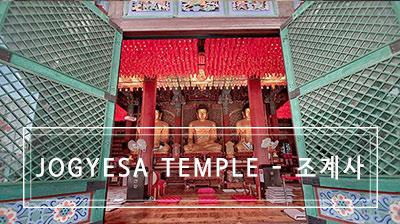Seoul: Jogyesa temple (조계사)