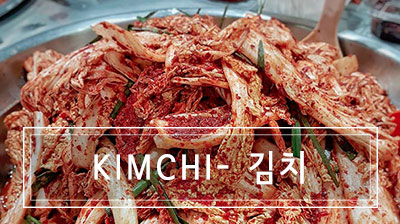 Korean cuisine: Kimchi – 김치!