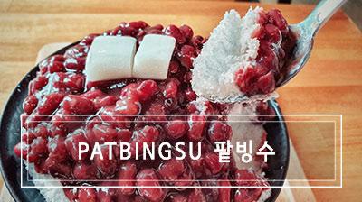 Patbingsu 팥빙수 – the Korean typical dessert