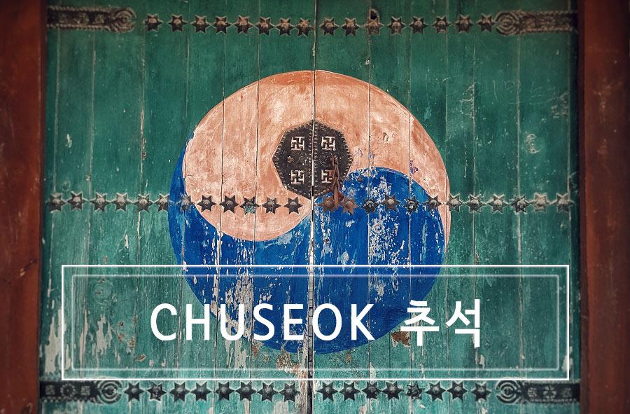 Festivities in Korea: Chuseok, the harvest festival.